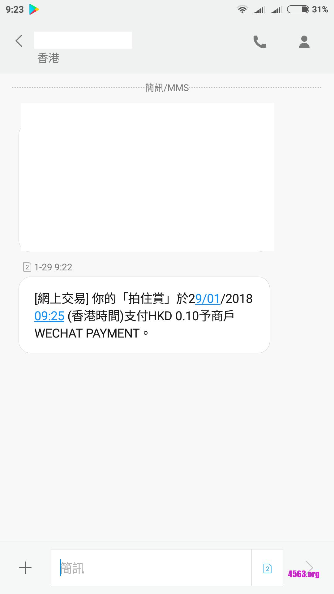 《Wechat pay綁定拍住賞,領取18HKD紅包過程~》