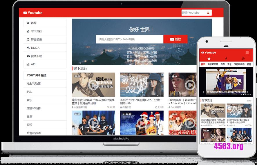 自建個人youtube網站,免翻牆就可以觀看youtube短片, 含源碼下載