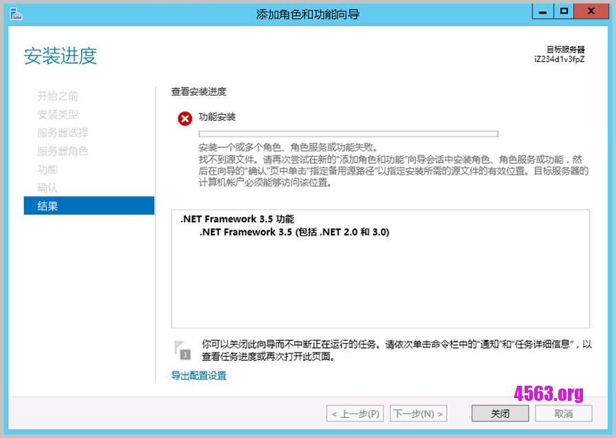 Windows Server 2012 R2 或 2016 无法安装 .NET Framework 3.5.1