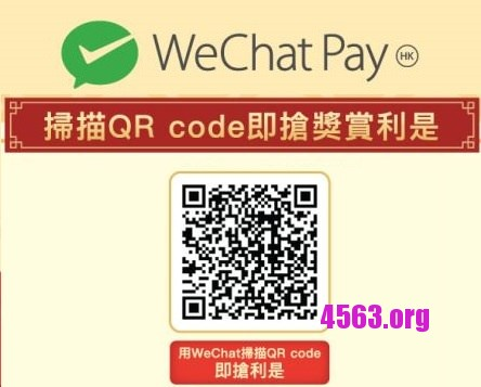 Wechat pay再派8.8HKD紅包