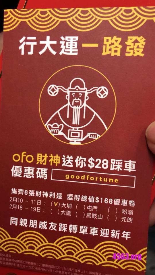 《ofo新春派利是 , 集齊8優惠碼》