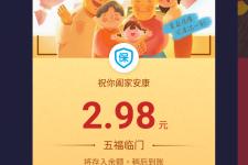 支付寶集5福開獎 – 2.98元