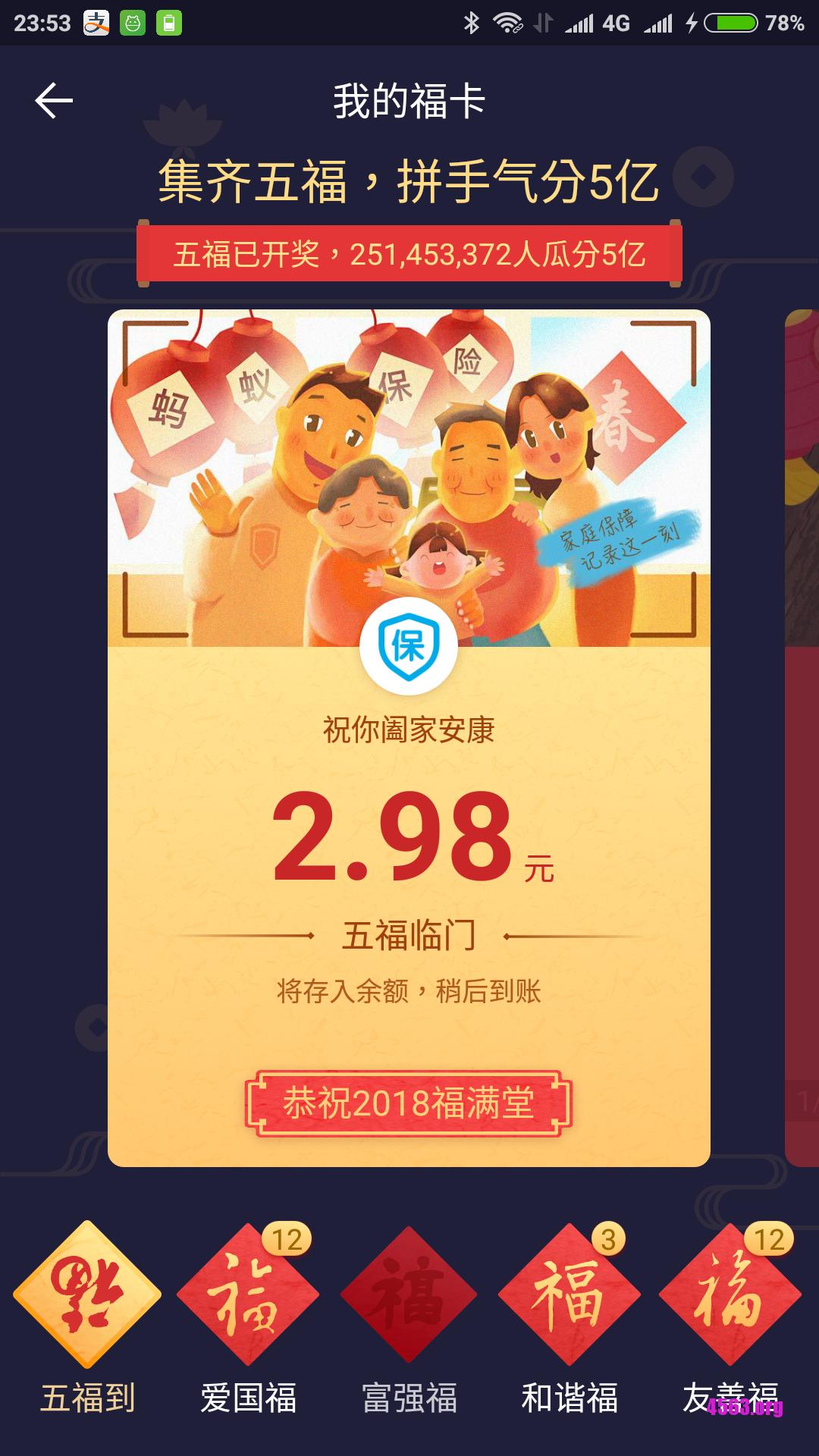 《支付寶集5福開獎 - 2.98元》