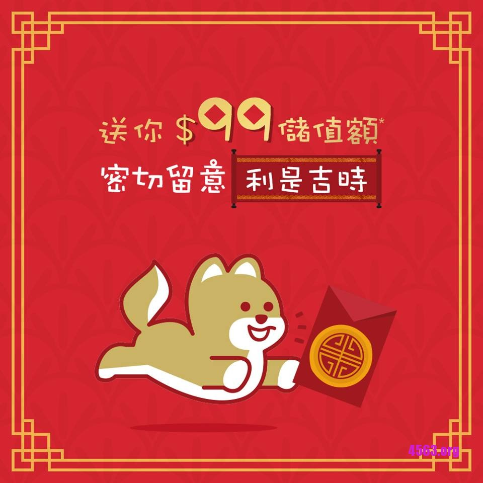 《Tap & Go拍住賞年初一至初三,在利是吉時派發9封9.9元利是,官方回贈99元》