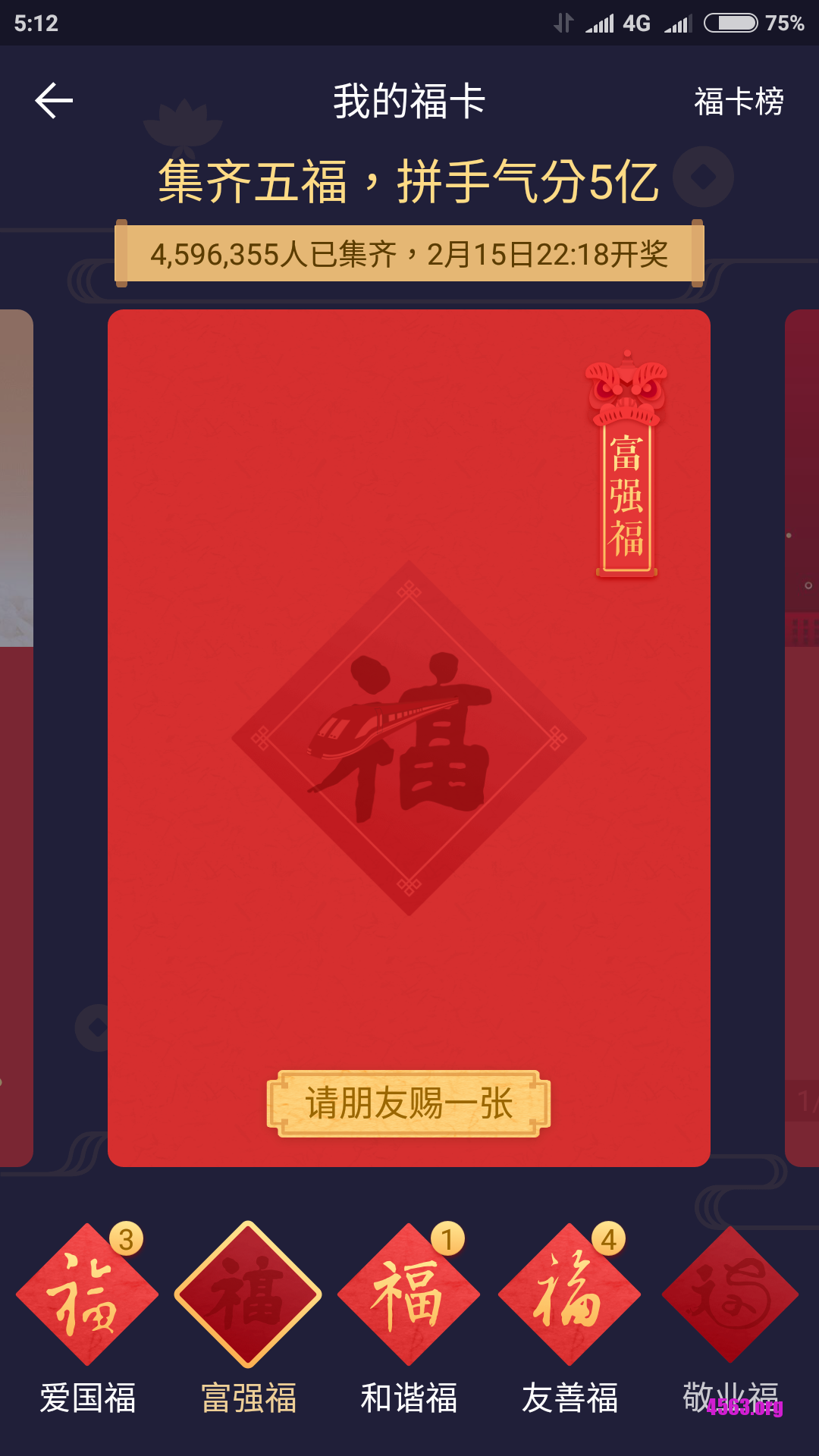 支付寶2018集5福小技巧~
