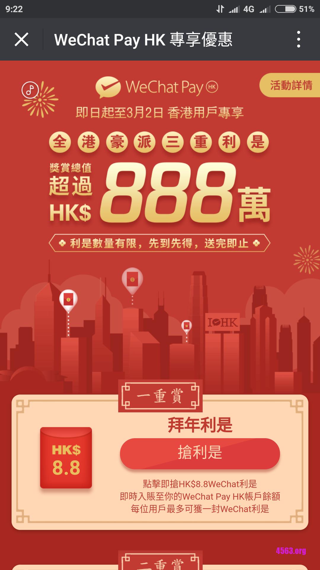 《Wechat pay再派8.8HKD紅包》