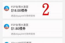 支付寶HK秀戰績 / 已刷到3個18元禮券