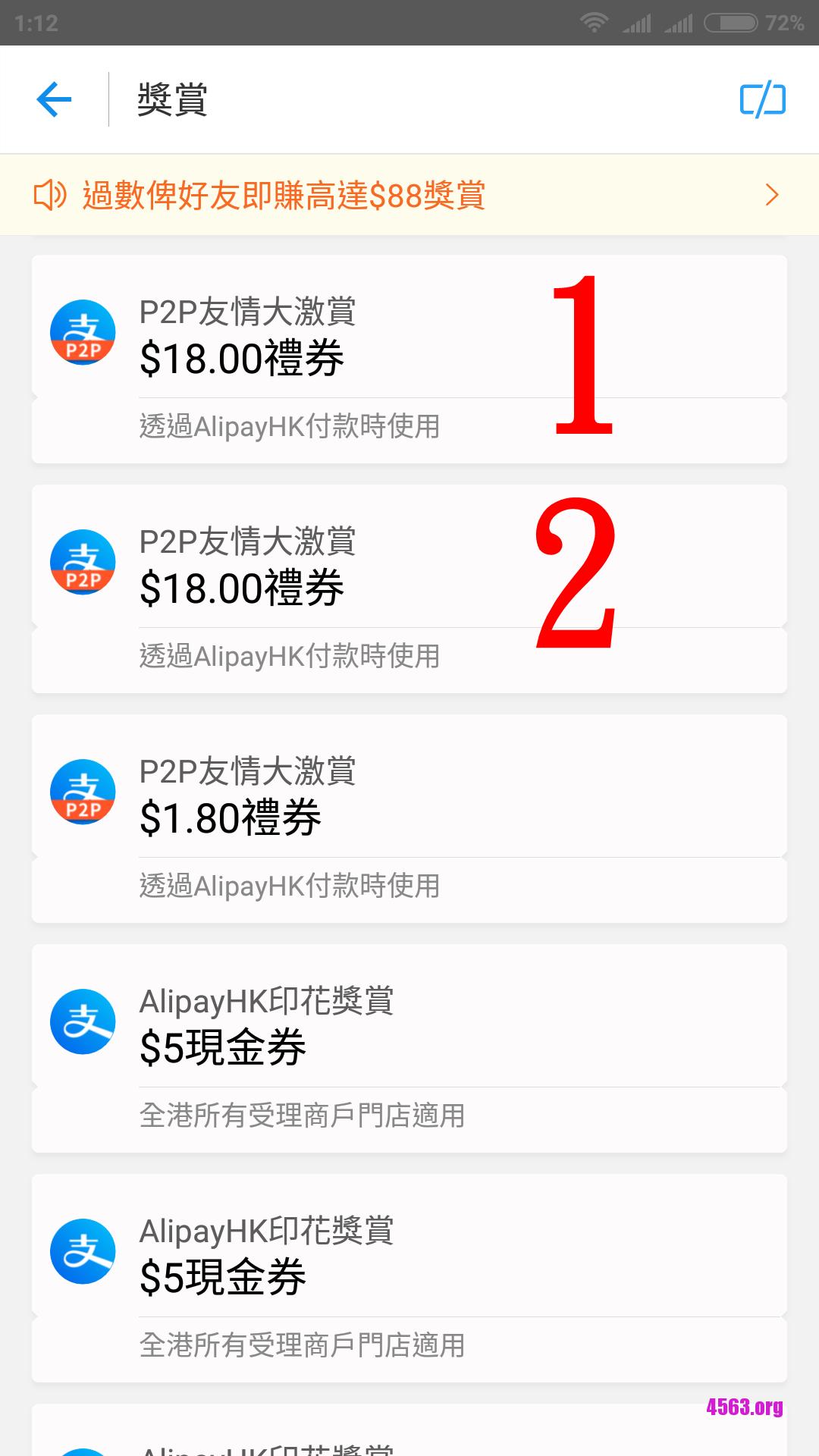 《支付寶HK秀戰績 / 已刷到3個18元禮券》