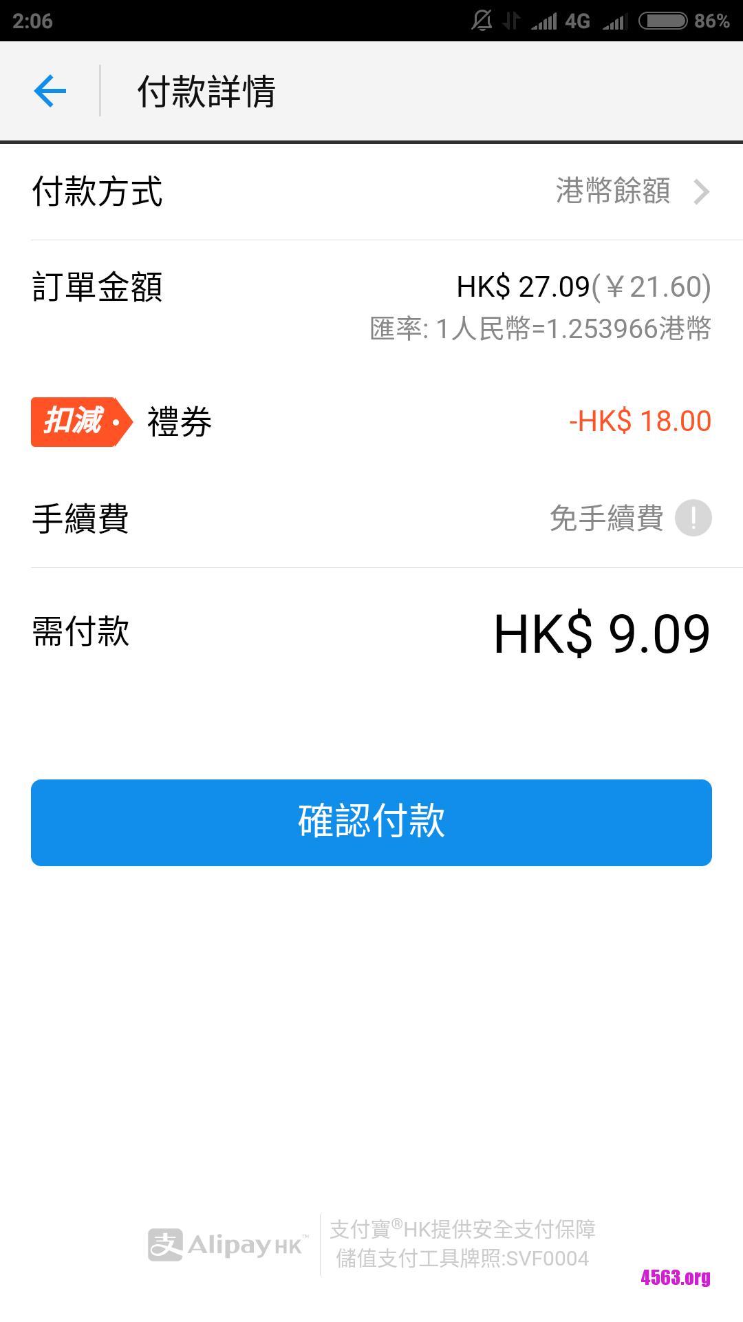《支付寶HK禮券消費指南 - 7-11及淘寶購物》