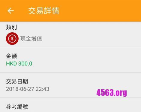 《八達通O!ePay轉帳/增值PayPal@圖文教學@即時到帳@免手續費@網購福音》