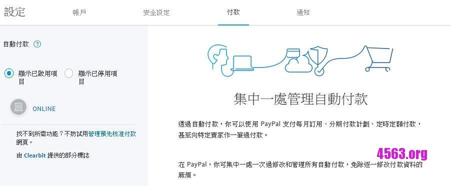 《PayPal取消預先核准付款@圖文教學》