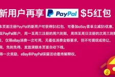 PayPal拉新用戶@送5美元紅包@Ebay再送5美元