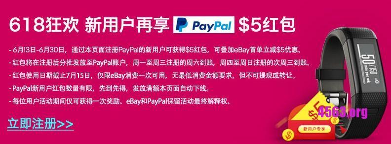 《PayPal拉新用戶@送5美元紅包@Ebay再送5美元》