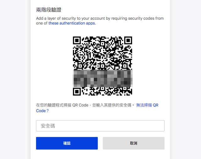 設定 Firefox 帳號「兩步驟驗證」功能,強化個人資訊安全性