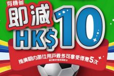 WeChat Pay 6月OK便利店優惠@買滿$20減$10@限額5次@6月27日完