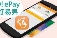 八達通O!ePay轉帳/增值PayPal@圖文教學@即時到帳@免手續費@網購福音