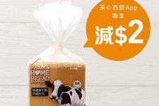 美心西餅 App 麵包優惠特濃純牛奶早晨吐司即減 $2
