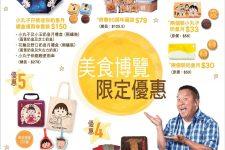 奇華餅家 x 美食博覧 2018 會場限定優惠福袋 $79