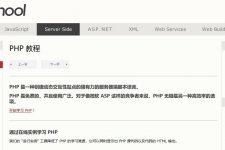 PHP自学相关途径