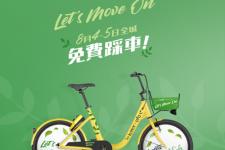 OFO共享單車@8月4-5日免費單車日@無限任踩/全城熱踩