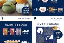 東海堂美食博覧 2018 會場優惠月餅 $468 / 3 盒![優惠期至 2018 年 8 月 20 日]