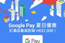 Trip.com x Google Pay 優惠訂酒店滿 $1000 減 $100 [優惠期至 2018 年 8 月 31 日]