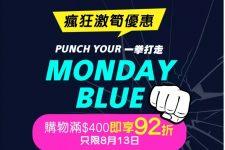 屈臣氏電子商店 Monday Blue 滿 $400 即享 92 折 [優惠期限 2018 年 8 月 13 日]