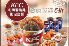 Citibank 信用卡買 KFC 和風醬脆雞指定套餐低至 5 折