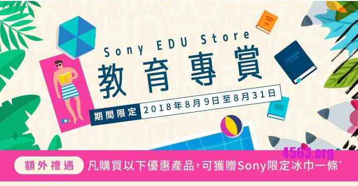 Sony EDU Store 教育專賞學生優惠相機、Headphone 及 PS4 Pro 等有折扣 [優惠期至 2018 年 8 月 31 日]