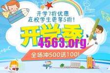 景文互联 – VPS7折 学生5折 冲500送100
