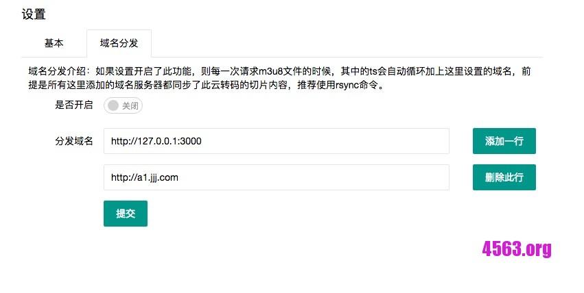 ts文件域名分发