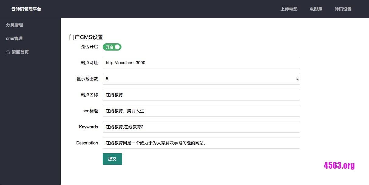 一体化云转码切片及发布cms系统源码/下载
