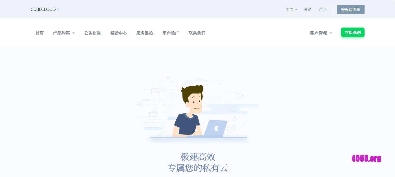 魔方云香港KVM VPS@1GB内存/15GB SSD空间/400GB流量/原生香港IP@69元/月