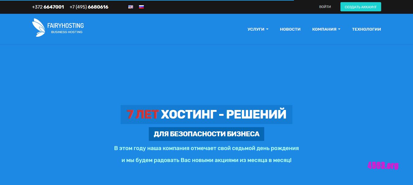 fairyhosting爱沙尼亚KVM VPS@4GB内存/50GB SSD空间/不限流量/100Mbps@€14.9/月