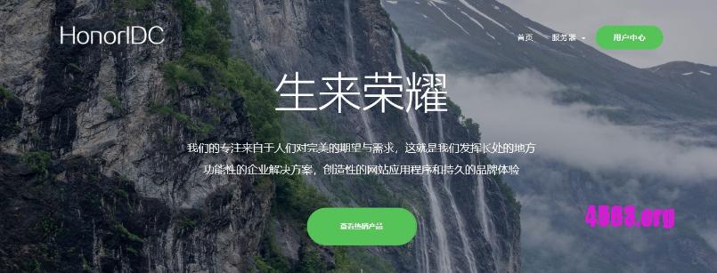 荣耀云Honoridc中秋VPS优惠,香港VPS 79元