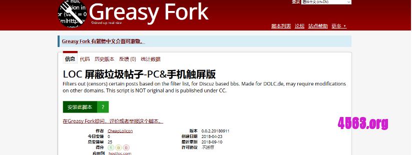 Hostloc屏蔽特定用户的帖子教學,方法在Discuz通用