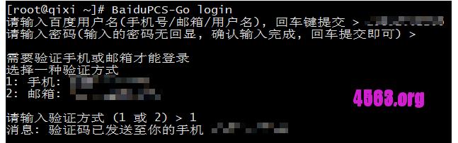 Linux版本:百度网盘客户端BaiduPCS-Go