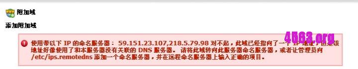cpanel无法添加附加域名的解决方法