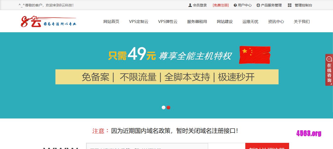 8XEN 中秋優惠@香港/美国VPS及服务器终身8折优惠