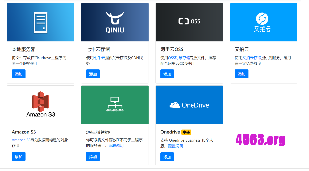 Cloudreve1.1测试版发布,新增支持对接Onedrive、离线下载