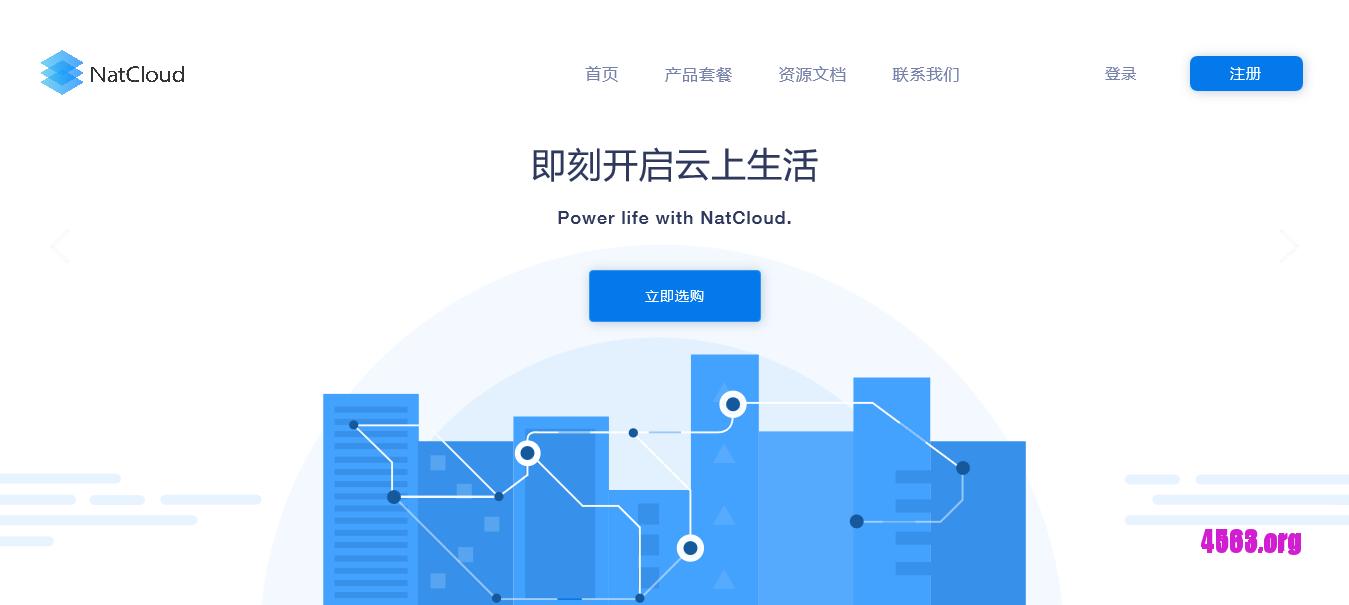 NatCloud台湾/海参威NAT VPS – 256MB内存/4GB SSD空间/100GB流量@100元/半年