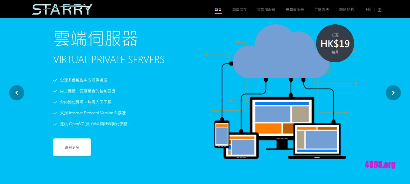 StarryDNS:$7/月/1GB内存/20GB空间/500GB流量/KVM/新加坡/香港/测评