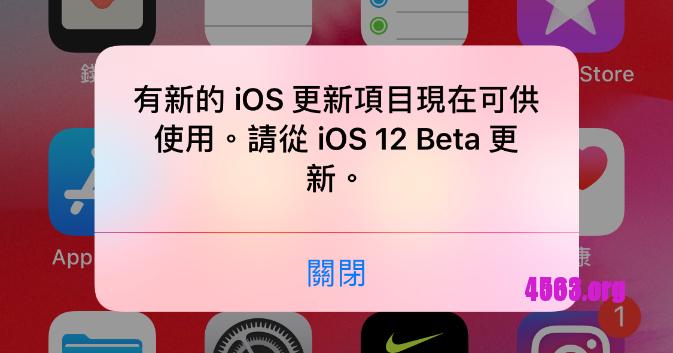Iphone屏蔽IOS12更新提示的方法