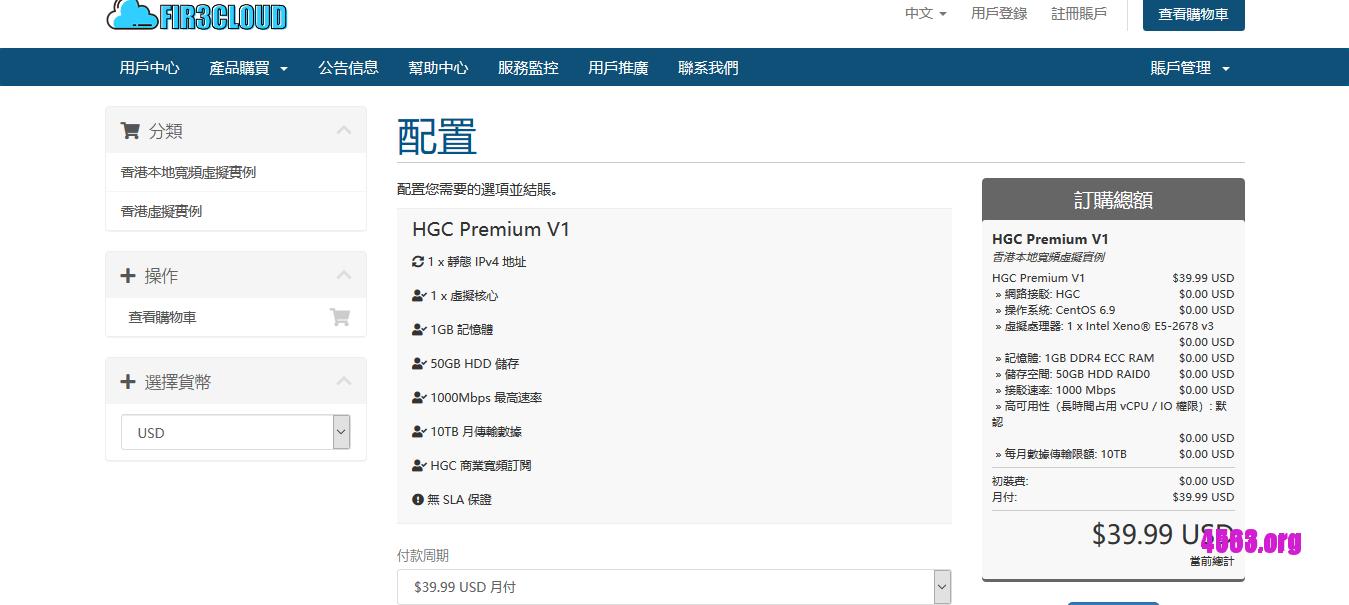 Fir3Cloud香港KVM VPS@1GB内存/50GB空间/10TB流量/1Gbps/HGC@$32/月