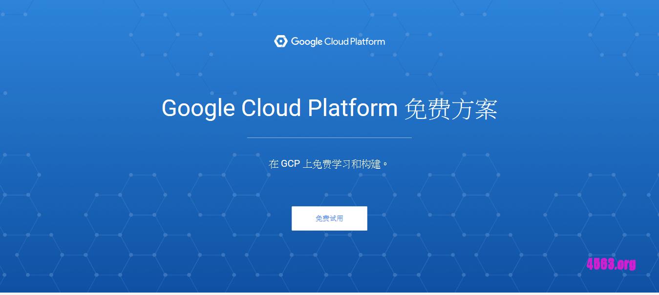 (干货)-谷歌云Google cloud無限次免费获得$300教程