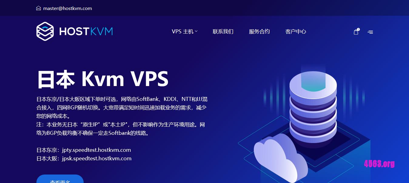 HostKvm日本/新加坡KVM VPS@2GB内存/30GB空间/300GB流量/30Mbps@44元/月