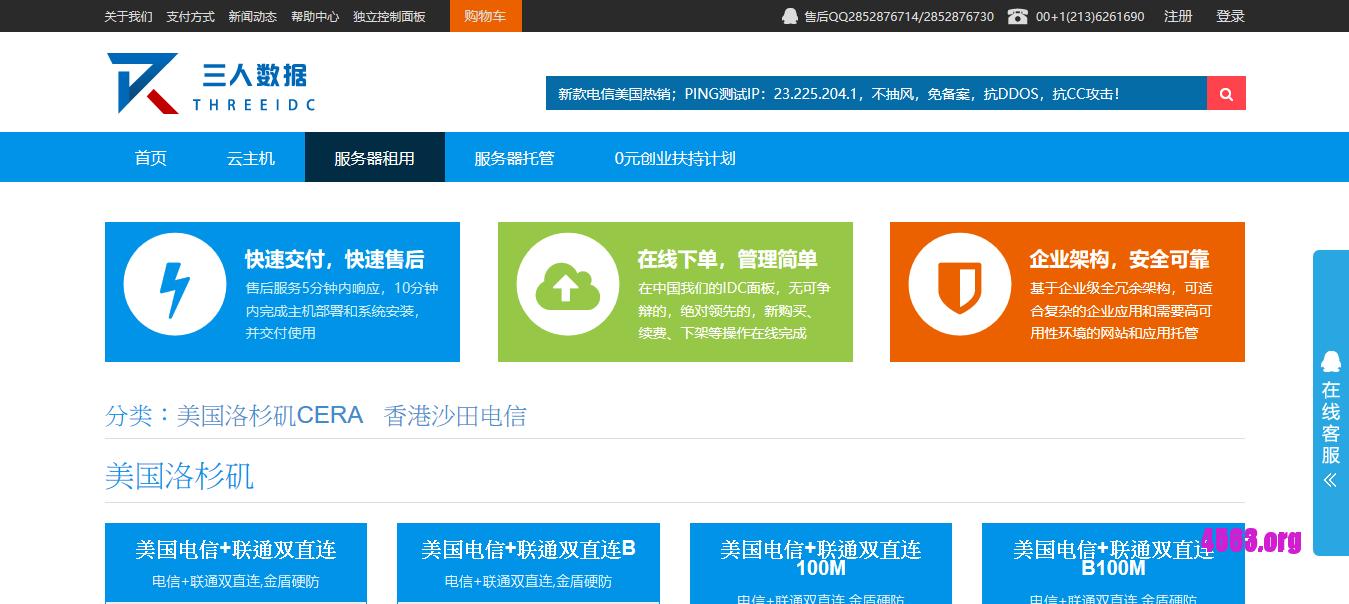 三人数据 国庆特价香港服务器促销