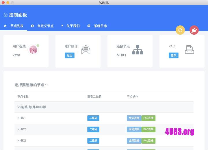 V2Milk – 一个跨平台V2Ray客户端