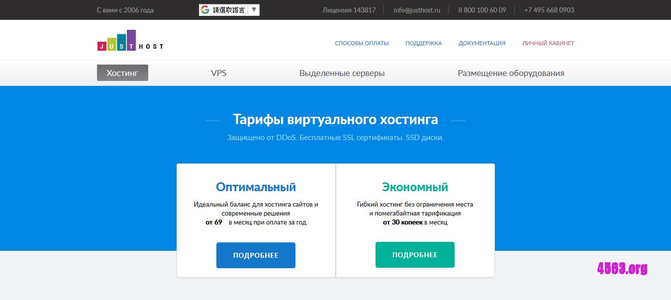 Justhost莫斯科KVM VPS@1核/512M内存/5G HDD/无限流量/200M端口/CN2/$1.76月