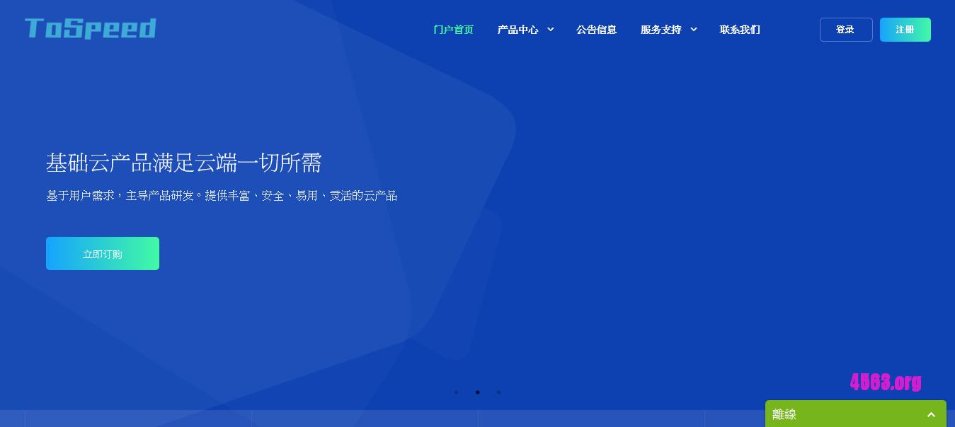 TenVM台湾KVM VPS@384MB内存/6GB SSD空间/400GB流量/50Mbps@30元/月